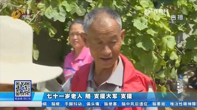 """寿光:七十一岁老人 随""""支援大军""""支援"""