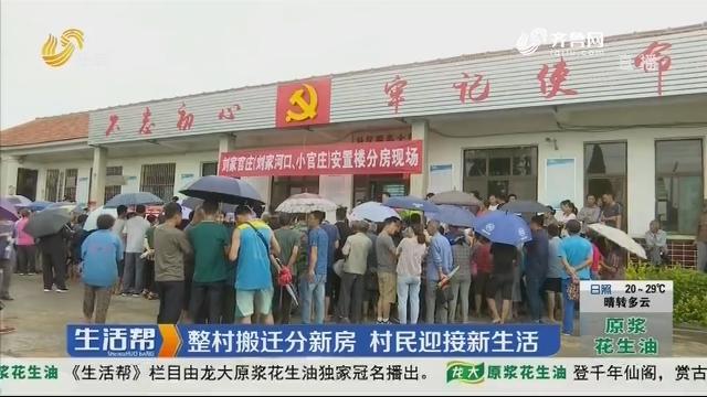 潍坊:整村搬迁分新房 村民迎接新生活