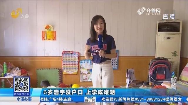 【白小纯日记】6岁浩宇没户口 上学成难题