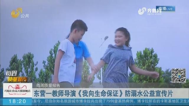 【每周質量報告】東營一教師導演《我向生命保證》防溺水公益宣傳片
