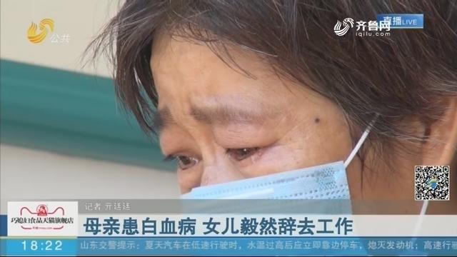 济南:母亲患白血病 女儿毅然辞去工作