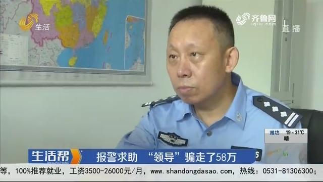 """【防骗全民行】青岛:报警求助 """"领导""""骗走了58万"""