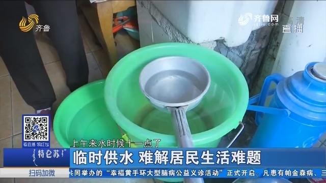 济南章丘一小区受台风影响停水9天