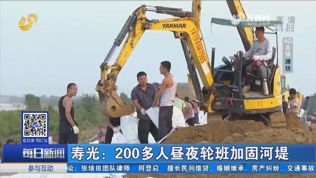 【4G直播】寿光:200多人昼夜轮班加固河堤
