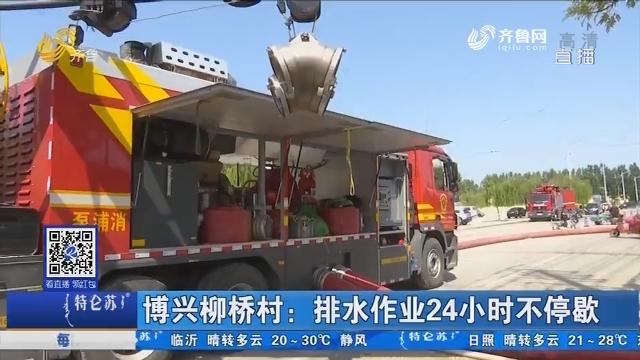 博兴柳桥村:排水作业24小时不停歇
