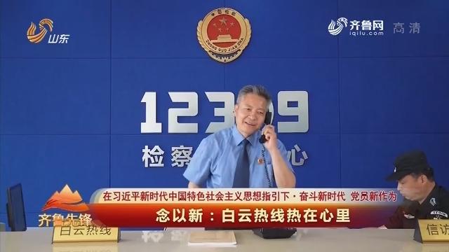 20190818《齐鲁先锋》:在习近平新时代中国特色社会主义思想指引下·奋斗新时代 党员新作为 念以新--白云热线热在心里