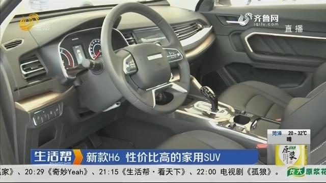 【东辰侃车】青岛:新款H6 性价比高的家用SUV