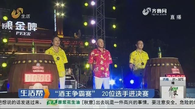 """青岛:""""酒王争霸赛""""20位选手进决赛"""