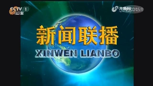 2019年08月18日中央新闻联播完整版