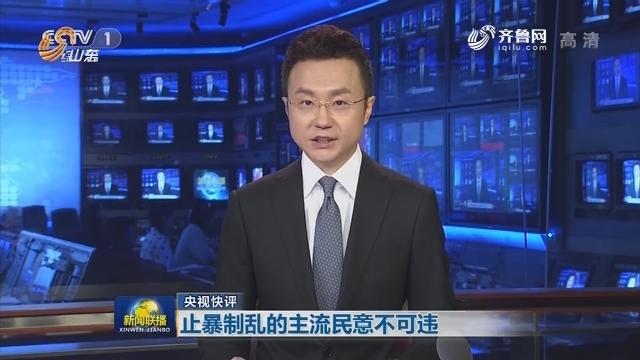 【央视快评】止暴制乱的主流民意不可违