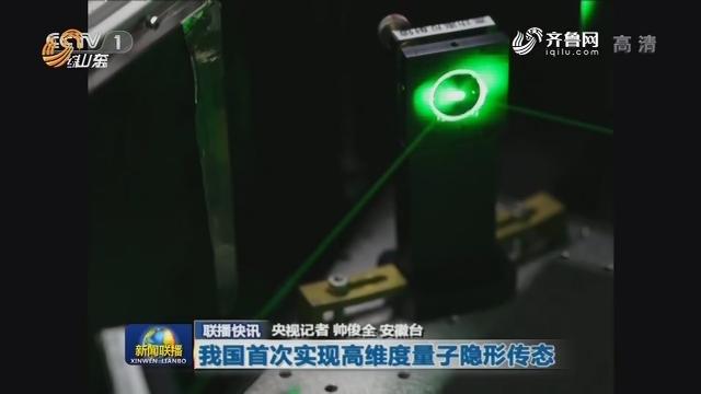 【联播快讯】我国首次实现高维度量子隐形传态