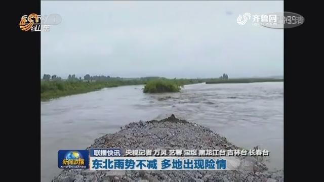 【联播快讯】东北雨势不减 多地出现险情