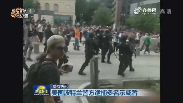 【联播快讯】美国波特兰警方逮捕多名示威者