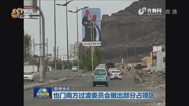【联播快讯】也门南方过渡委员会撤出部分占领区
