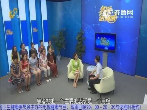 20190818《名医话健康》:名医王继东——揭开多囊卵巢神秘面纱