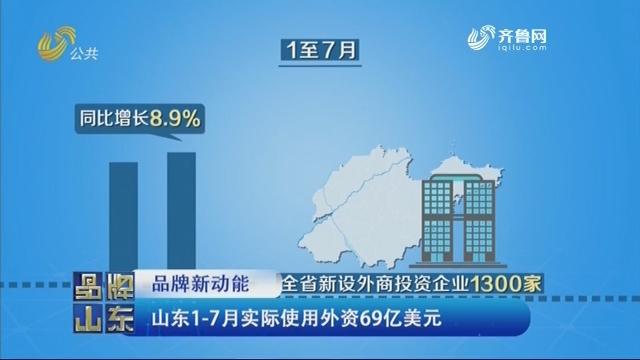 【品牌新动能】山东1-7月实际使用外资69亿美元