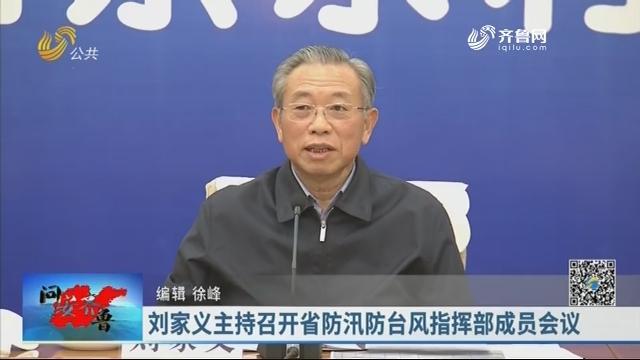 20190818《问安齐鲁》:刘家义主持召开省防汛防台风指挥部成员会议