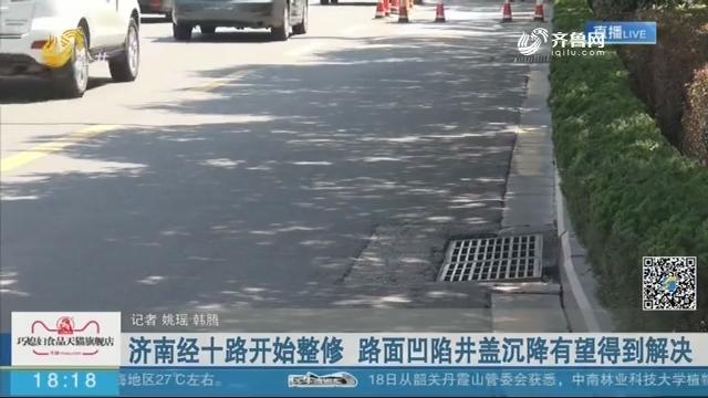 济南经十路开始整修 路面凹陷井盖沉降有望得到解决