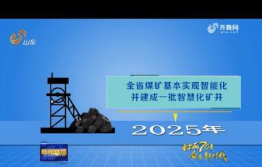 【壮丽70年 奋斗新时代】山东:煤炭老产业的新蓝图
