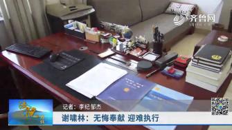 《法院在线》08-17播出《谢啸林:无悔奉献 迎难执行》