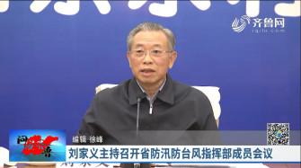 《问安齐鲁》08-18播出《刘家义主持召开省防汛台风指挥部成员会议》