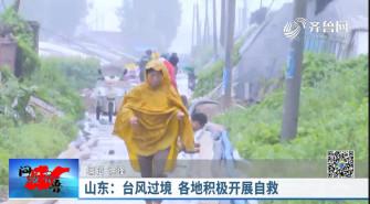 《问安齐鲁》08-18播出《山东:台风过境各地积极开展自救》