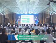 泉通APP上线启动暨联通5G战略合作签约活动在济南高新区举行