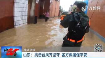 《问安齐鲁》08-18播出《山东:抗击台风齐坚守 各方救援保平安》