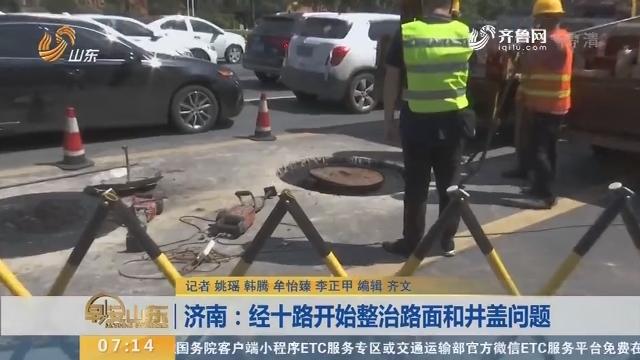 【闪电新闻排行榜】济南:经十路开始整治路面和井盖问题