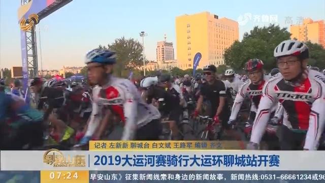 2019大运河赛骑行大运环聊城站开赛