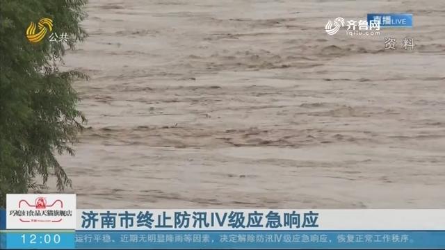 济南市终止防汛IV级应急响应