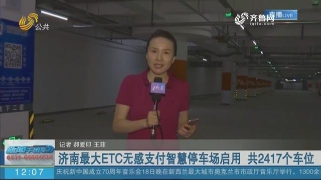 【闪电连线】济南最大ETC无感支付智慧停车场启用 共2417个车位