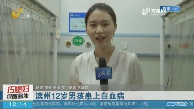 【闪电连线】滨州12岁男孩患上白血病