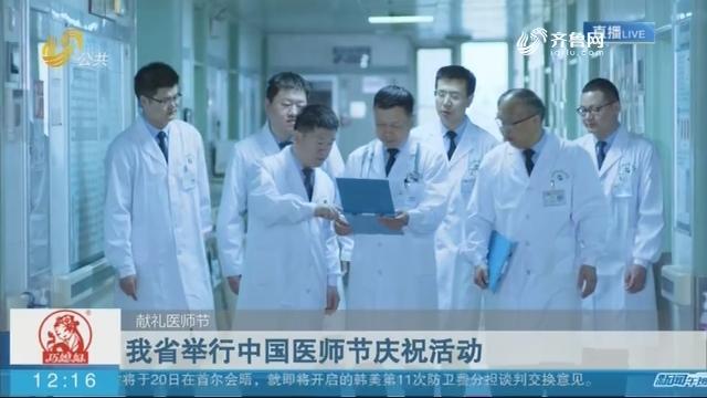 【献礼医师节】山东省举行中国医师节庆祝活动