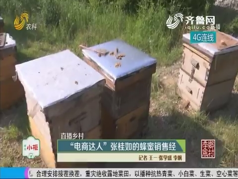 """【直播乡村】""""电商达人""""张桂如的蜂蜜销售经"""