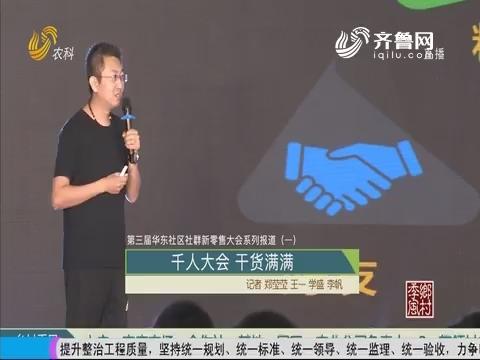 【第三届华东社区社群新零售大会系列报道(一)】千人大会 干货满满