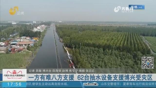 一方有难八方支援 62台抽水设备支援博兴受灾区