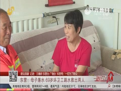 【群众英雄】东营:母子落水 69岁环卫工跳水救出两人