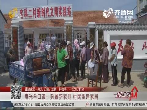 【重建家园——寿光】寿光羊口镇:购置新家具 村民重建家园