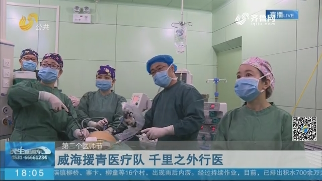 【第二个医师节】威海援青医疗队 千里之外行医