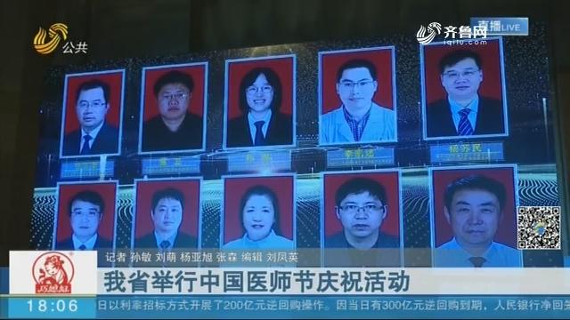 山东省举行中国医师节庆祝活动