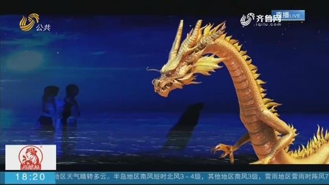 大型沙雕实景光影秀《梦回南海》在威海华彩上演
