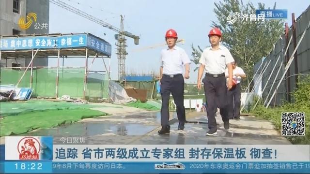 【今日聚焦】泰安:追踪 省市两级成立专家组 封存保温板 彻查!