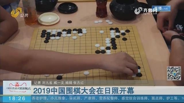 2019中国围棋大会在日照开幕
