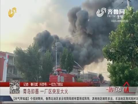 青岛即墨一厂区突发大火