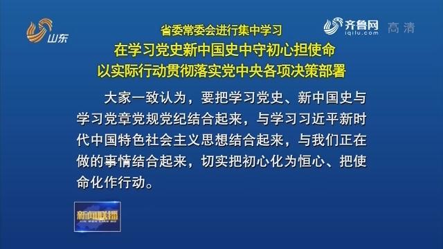 省委常委会进行集中学习
