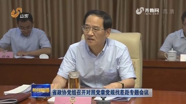 省政協黨組召開對照黨章黨規找差距專題會議