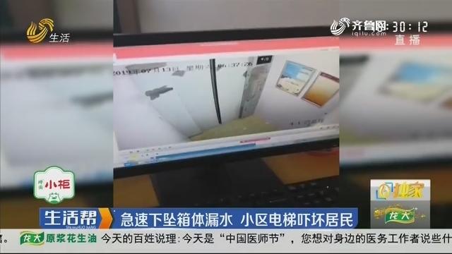 【独家】潍坊:急速下坠箱体漏水 小区电梯吓坏居民