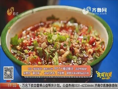 20190819《你消费我买单之食话食说》:淄博网红打卡地