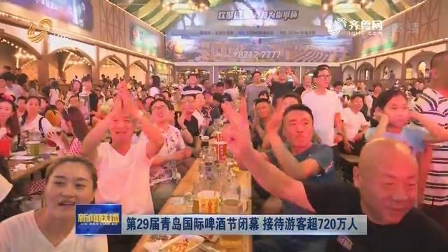 第29届青岛国际啤酒节闭幕 接待游客超720万人